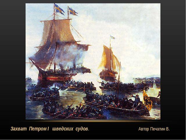 Захват Петром I шведских судов. Автор Печатин В.