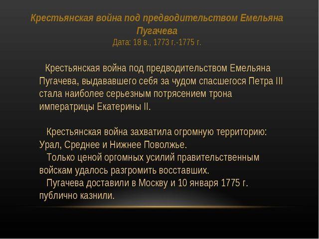 Крестьянская война под предводительством Емельяна Пугачева Дата: 18 в., 1773...