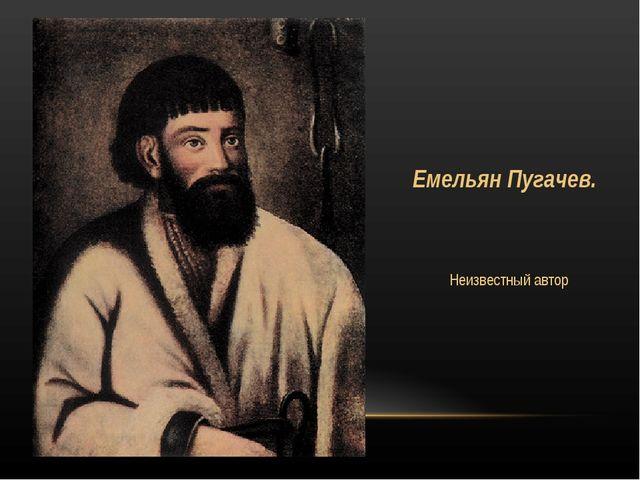 Емельян Пугачев. Неизвестный автор