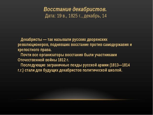 Восстание декабристов. Дата: 19 в., 1825 г., декабрь, 14 Декабристы — так наз...