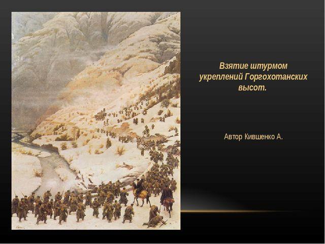 Взятие штурмом укреплений Горгохотанских высот. Автор Кившенко А.