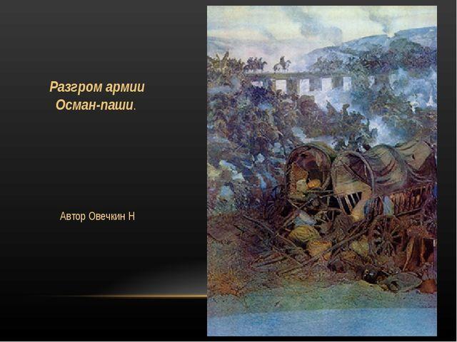 Разгром армии Осман-паши. Автор Овечкин Н