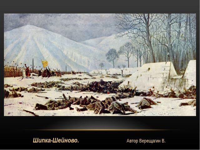 Шипка-Шейново. Автор Верещагин В.