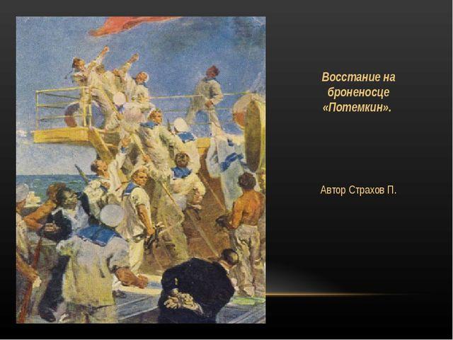 Восстание на броненосце «Потемкин». Автор Страхов П.