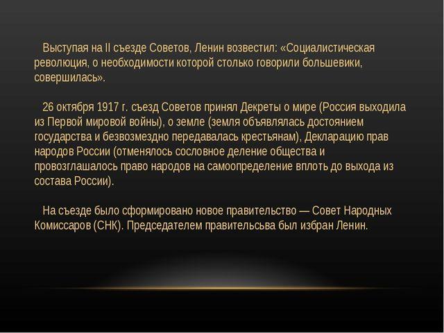 Выступая на II съезде Советов, Ленин возвестил: «Социалистическая революция,...