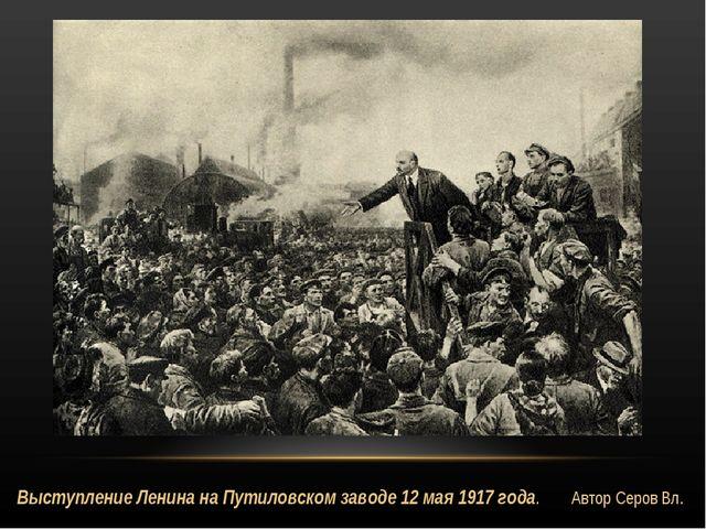 Выступление Ленина на Путиловском заводе 12 мая 1917 года. Автор Серов Вл.