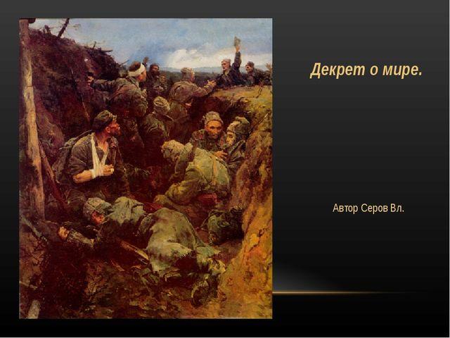 Декрет о мире. Автор Серов Вл.
