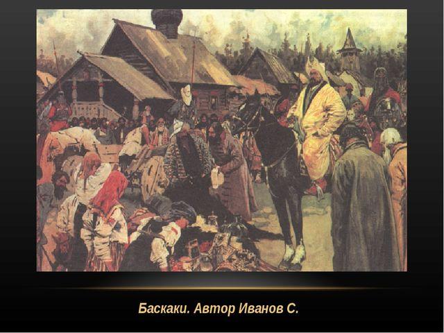 Баскаки. Автор Иванов С.