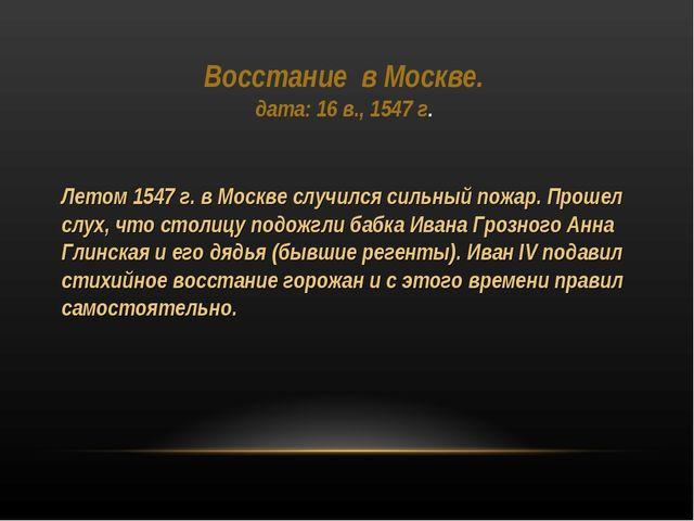 Восcтание в Москве. дата: 16 в., 1547 г. Летом 1547 г. в Москве случился силь...
