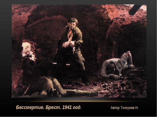 Бессмертие. Брест. 1941 год. Автор Толкунов Н.