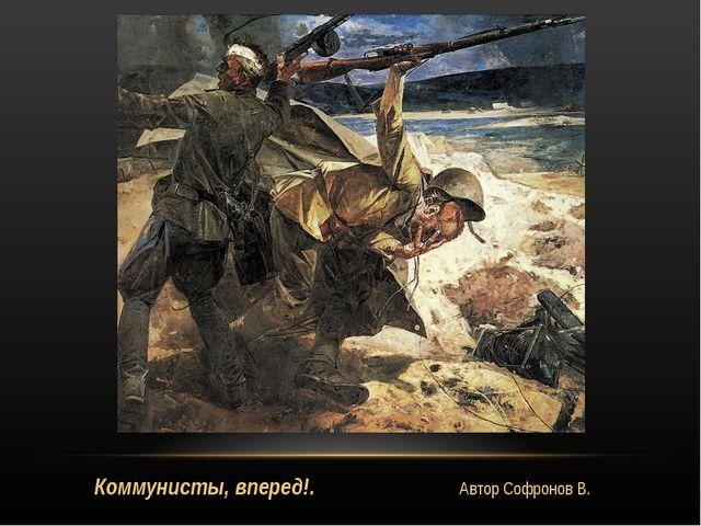Коммунисты, вперед!. Автор Софронов В.