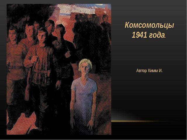 Комсомольцы 1941 года. Автор Кимм И.