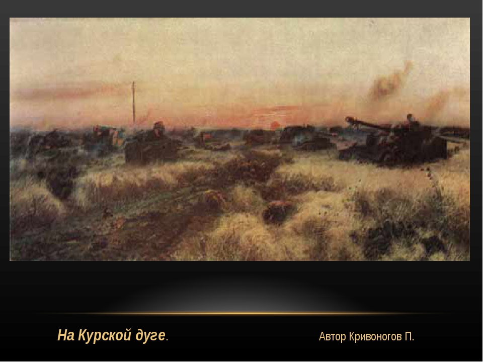 На Курской дуге. Автор Кривоногов П.