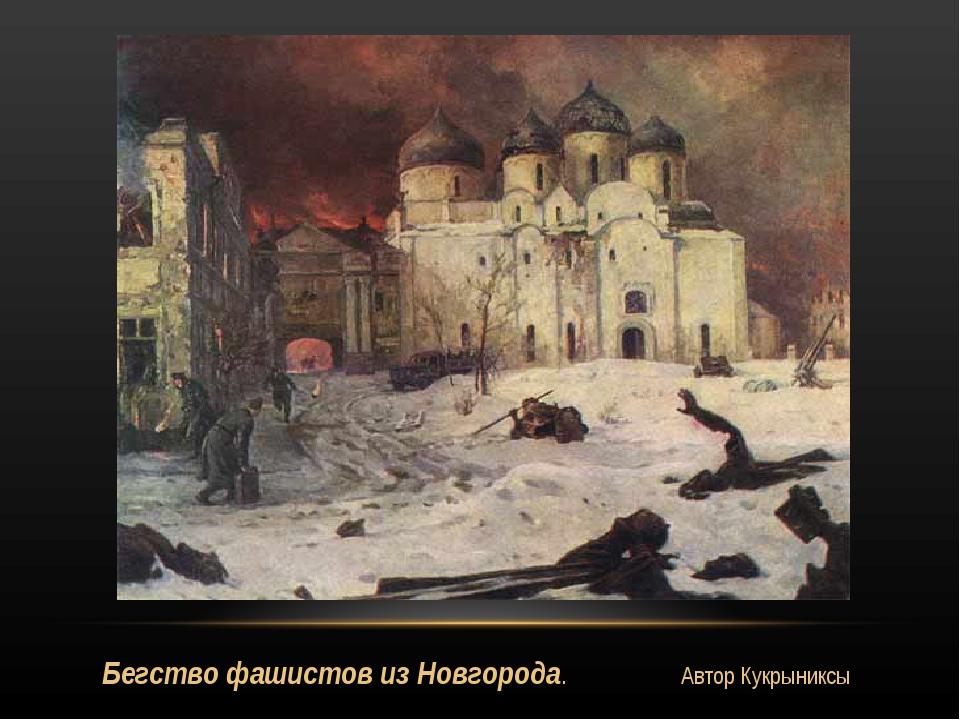 Бегство фашистов из Новгорода. Автор Кукрыниксы