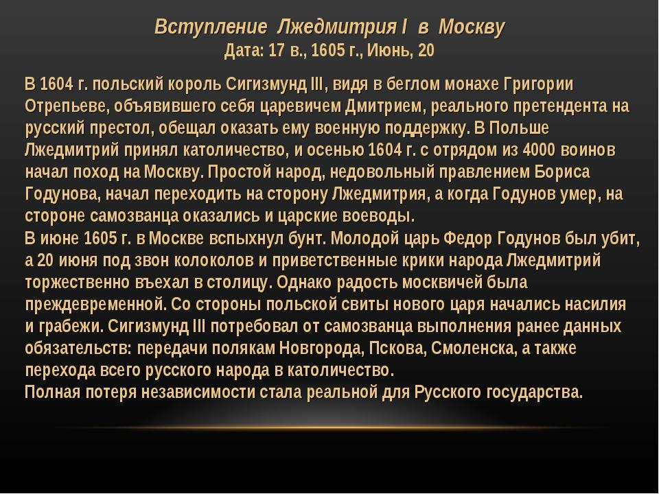 Вступление Лжедмитрия I в Москву Дата: 17 в., 1605 г., Июнь, 20 В 1604 г. пол...