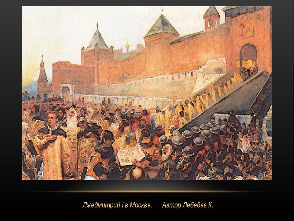 Лжедмитрий I в Москве. Автор Лебедев К.