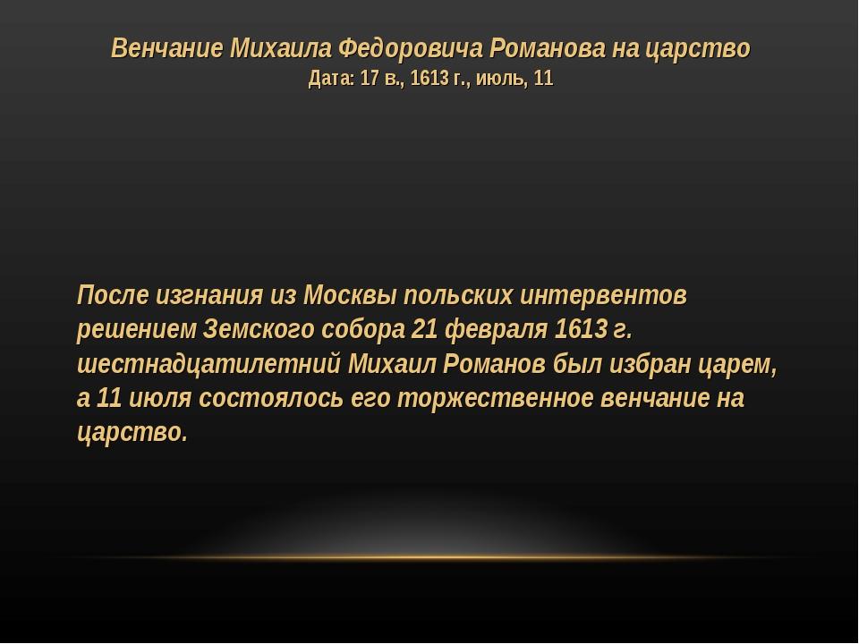 Венчание Михаила Федоровича Романова на царство Дата: 17 в., 1613 г., июль, 1...
