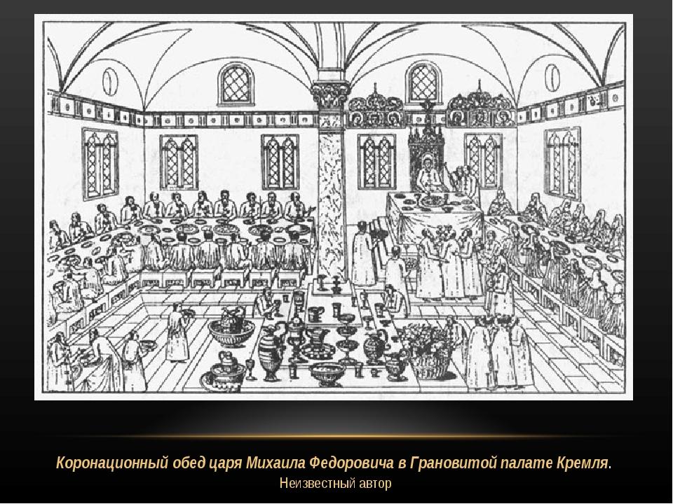 Коронационный обед царя Михаила Федоровича в Грановитой палате Кремля. Неизве...