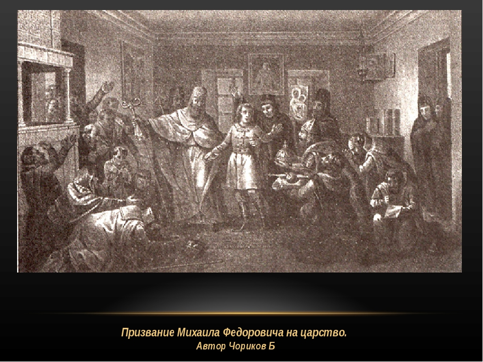 Призвание Михаила Федоровича на царство. Автор Чориков Б