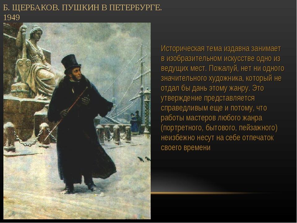 Б. ЩЕРБАКОВ. ПУШКИН В ПЕТЕРБУРГЕ. 1949 Историческая тема издавна занимает в и...