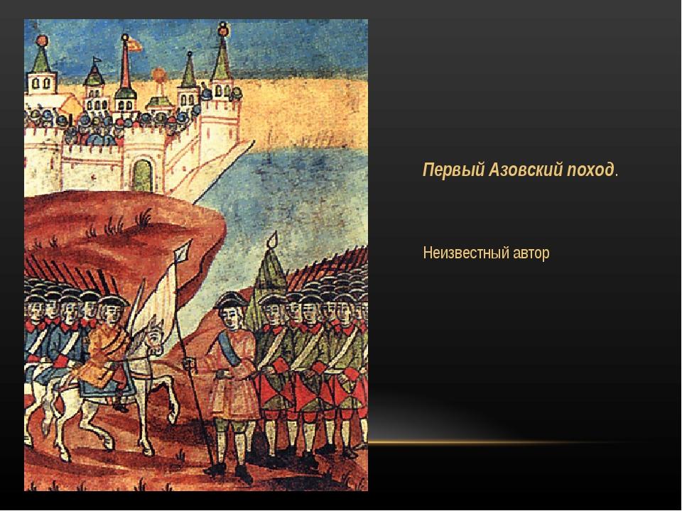 Первый Азовский поход. Неизвестный автор