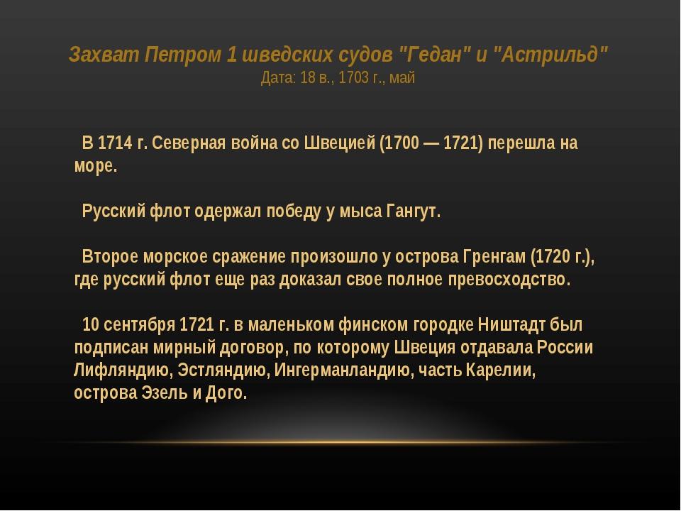 "Захват Петром 1 шведских судов ""Гедан"" и ""Астрильд"" Дата: 18 в., 1703 г., май..."