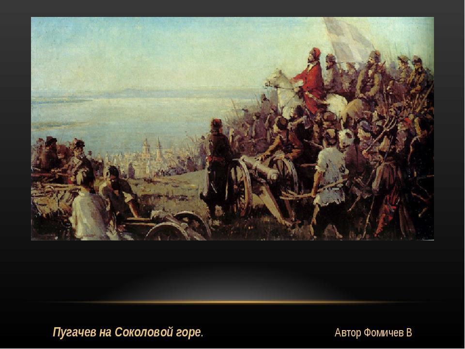 Пугачев на Соколовой горе. Автор Фомичев В