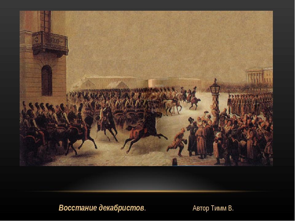 Восстание декабристов. Автор Тимм В.