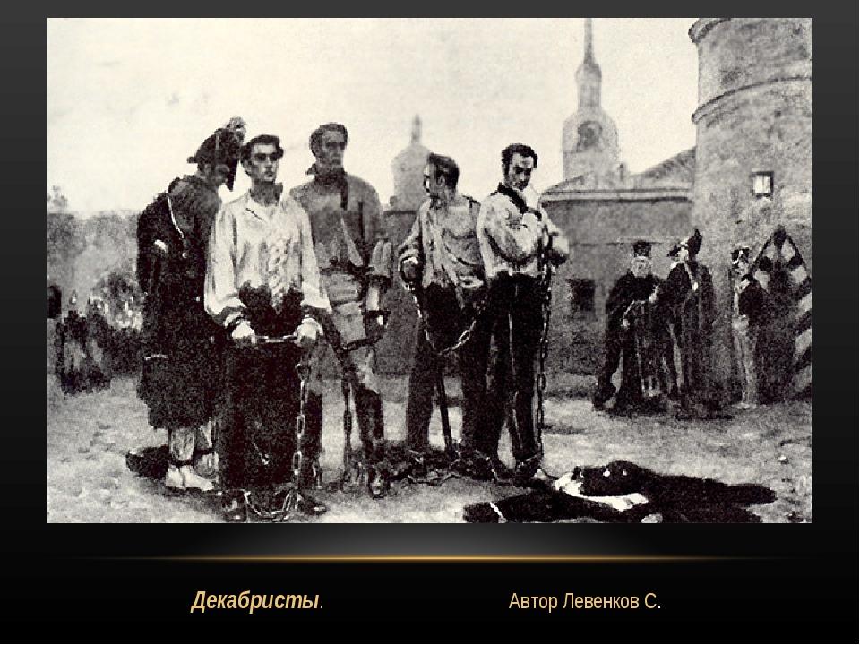 Декабристы. Автор Левенков С.