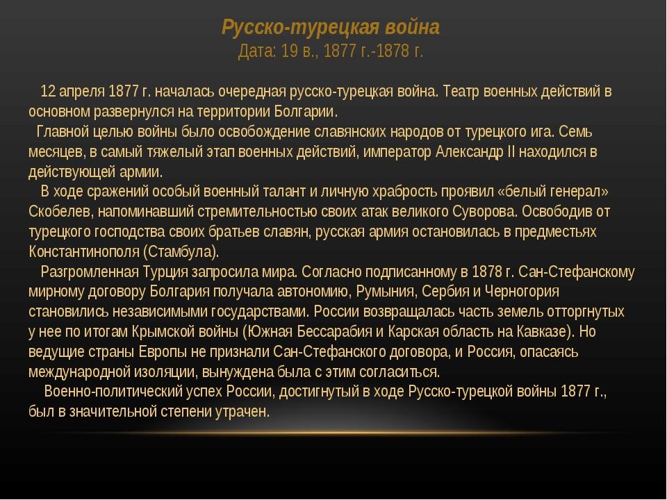 Русско-турецкая война Дата: 19 в., 1877 г.-1878 г. 12 апреля 1877 г. началась...