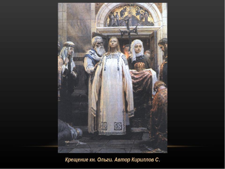 Крещение кн. Ольги. Автор Кириллов С.