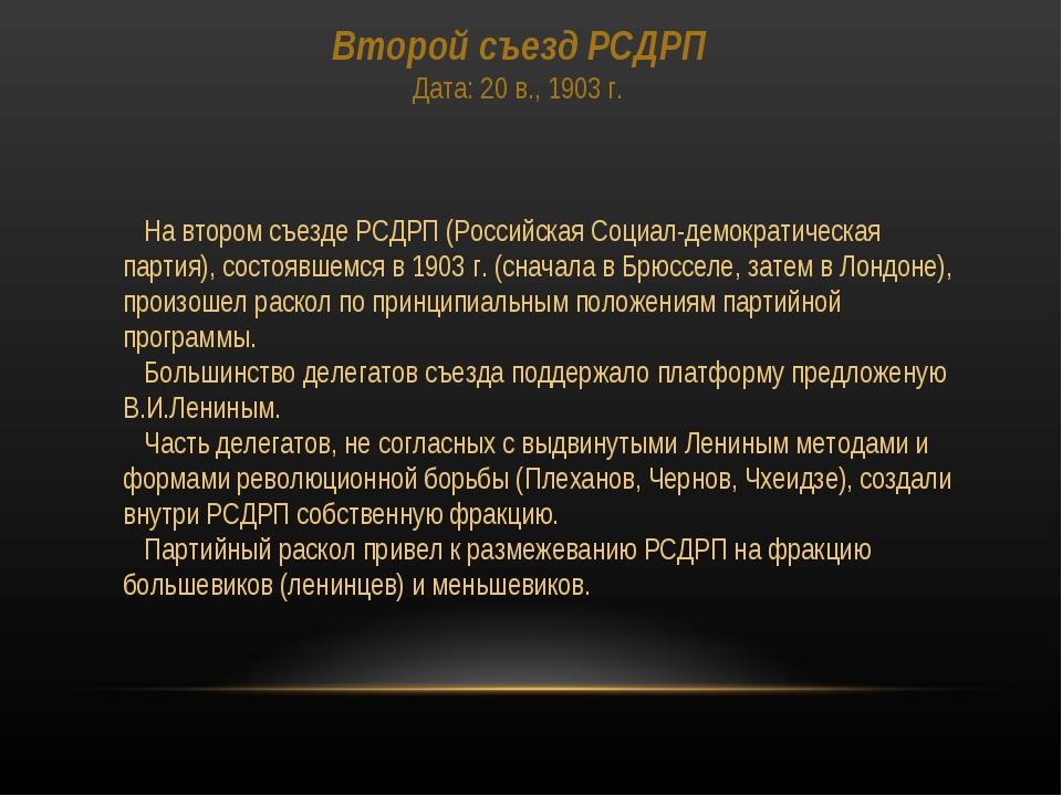 Второй съезд РСДРП Дата: 20 в., 1903 г. На втором съезде РСДРП (Российская Со...