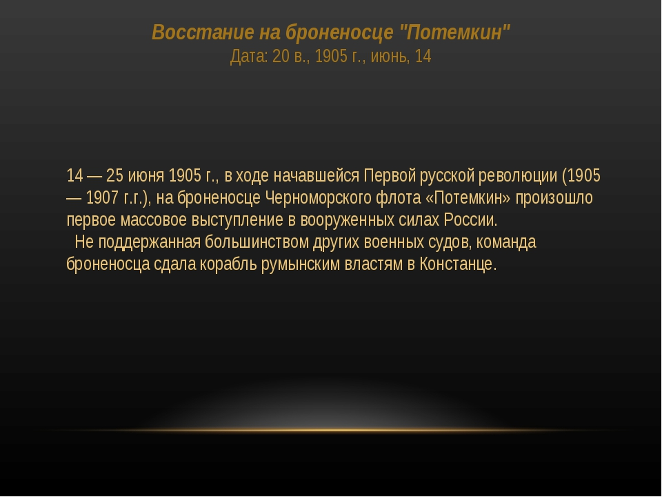 "Восстание на броненосце ""Потемкин"" Дата: 20 в., 1905 г., июнь, 14 14 — 25 июн..."