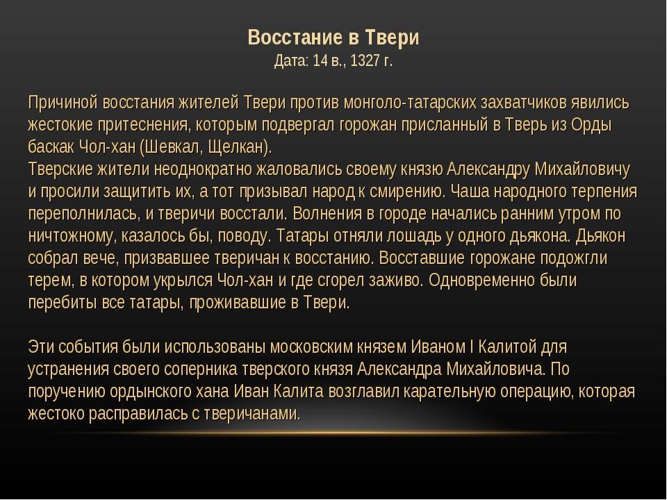 Причиной восстания жителей Твери против монголо-татарских захватчиков явилис...