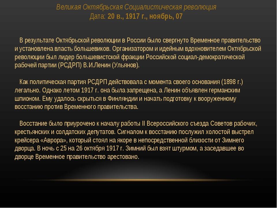 Великая Октябрьская Социалистическая революция Дата:20 в., 1917 г., ноябрь,...