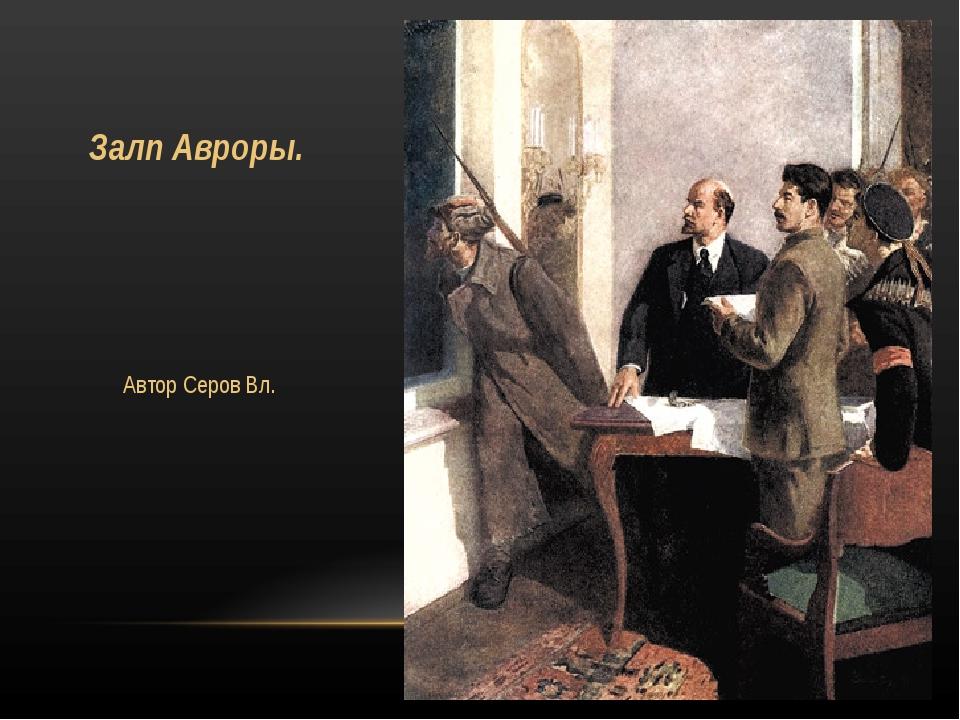 Залп Авроры. Автор Серов Вл.