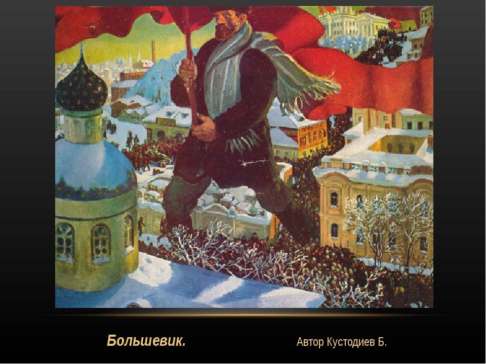 Большевик. Автор Кустодиев Б.