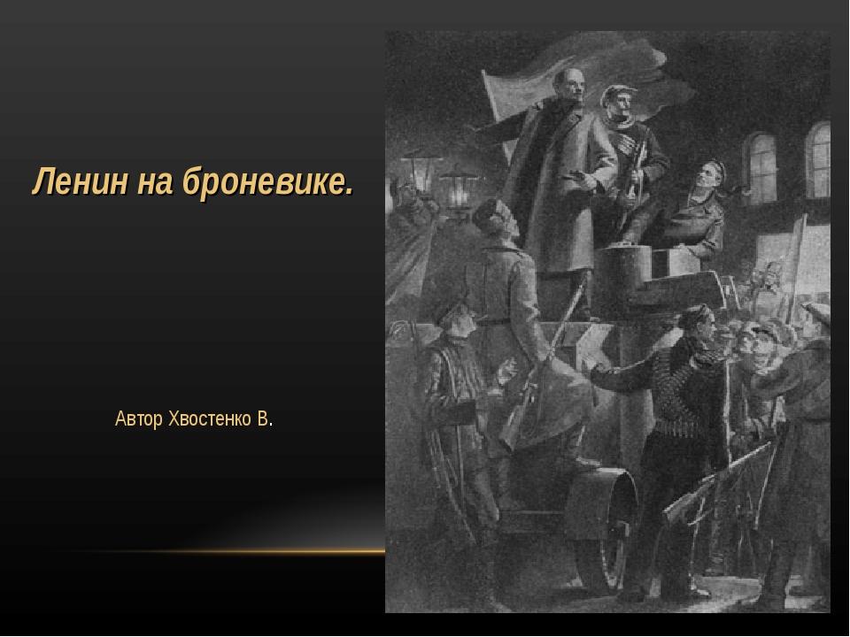 Ленин на броневике. Автор Хвостенко В.