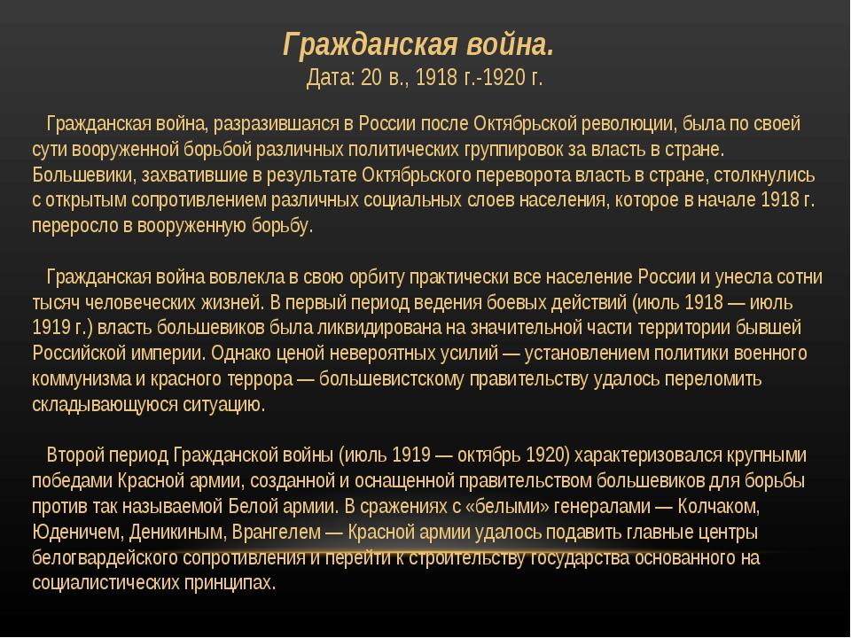 Гражданская война. Дата: 20 в., 1918 г.-1920 г. Гражданская война, разразивша...