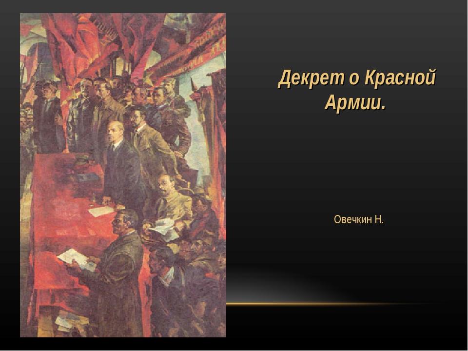 Декрет о Красной Армии. Овечкин Н.