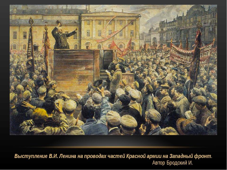 Выступление В.И. Ленина на проводах частей Красной армии на Западный фронт. А...