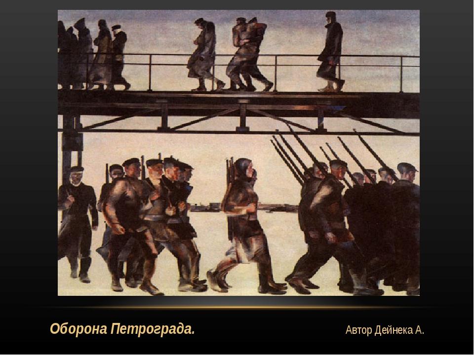 Оборона Петрограда. Автор Дейнека А.