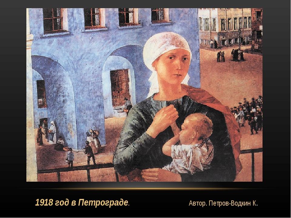 1918 год в Петрограде. Автор. Петров-Водкин К.
