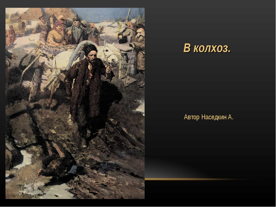 В колхоз. Автор Наседкин А.
