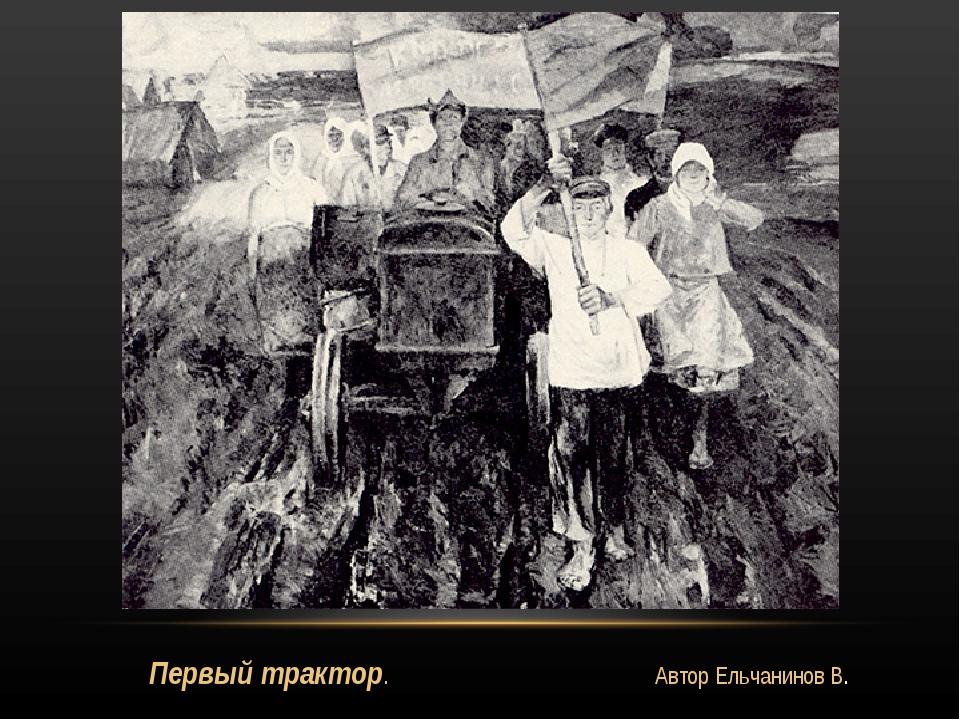 Первый трактор. Автор Ельчанинов В.