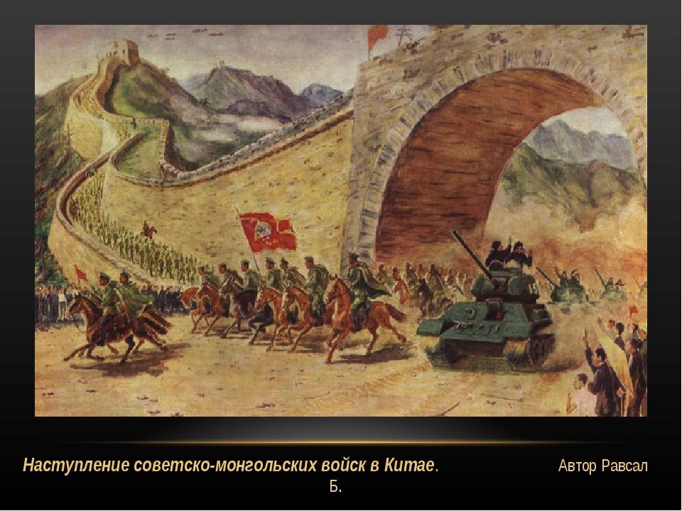 Наступление советско-монгольских войск в Китае. Автор Равсал Б.