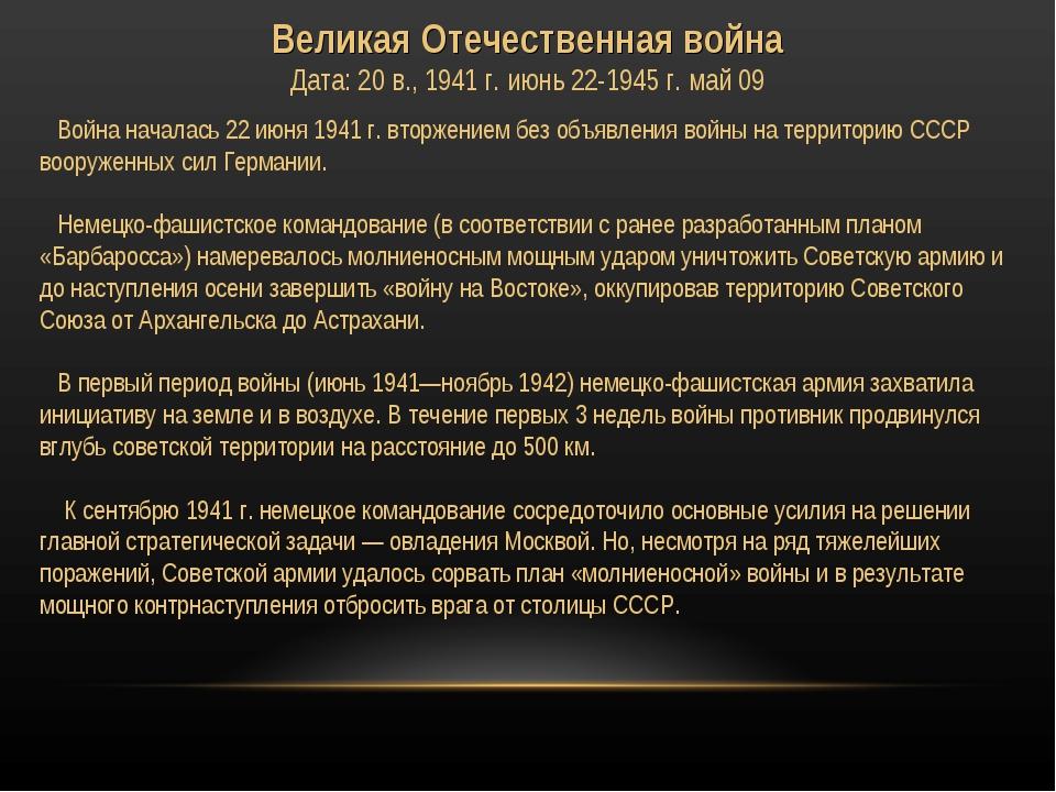 Великая Отечественная война Дата: 20 в., 1941 г. июнь 22-1945 г. май 09 Война...