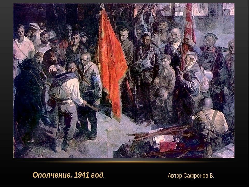 Ополчение. 1941 год. Автор Сафронов В.