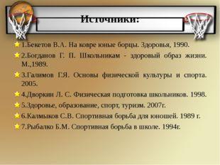 Источники: 1.Бекетов В.А. На ковре юные борцы. Здоровья, 1990. 2.Богданов Г.