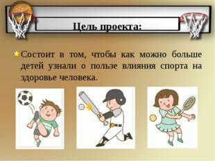 Цель проекта: Состоит в том, чтобы как можно больше детей узнали о пользе вли